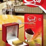 خرید عصاره زعفران الیت در تهران