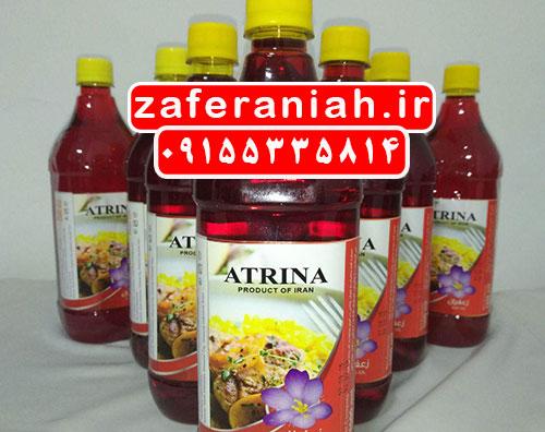 فروش ویژه عصاره زعفران