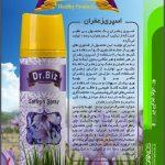 انواع عصاره زعفران دکتر بیز