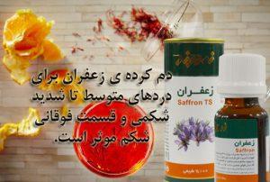 آیا صادرات عصاره زعفران زردبند سود خوبی دارد؟