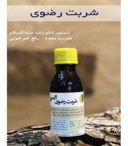 فروش شربت عصاره زعفران رضوی مرغوب