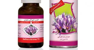 طرح فروش عصاره زعفران زردبند صادراتی