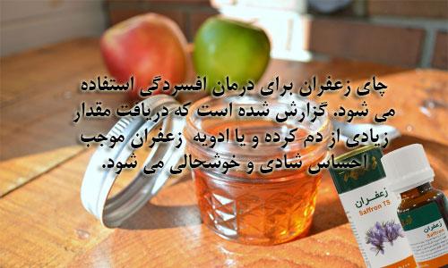 تهیه اینترنتی عصاره زعفران الیت رستورانی