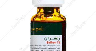 صادرات عصاره متانولی زعفران زردبند ایرانی