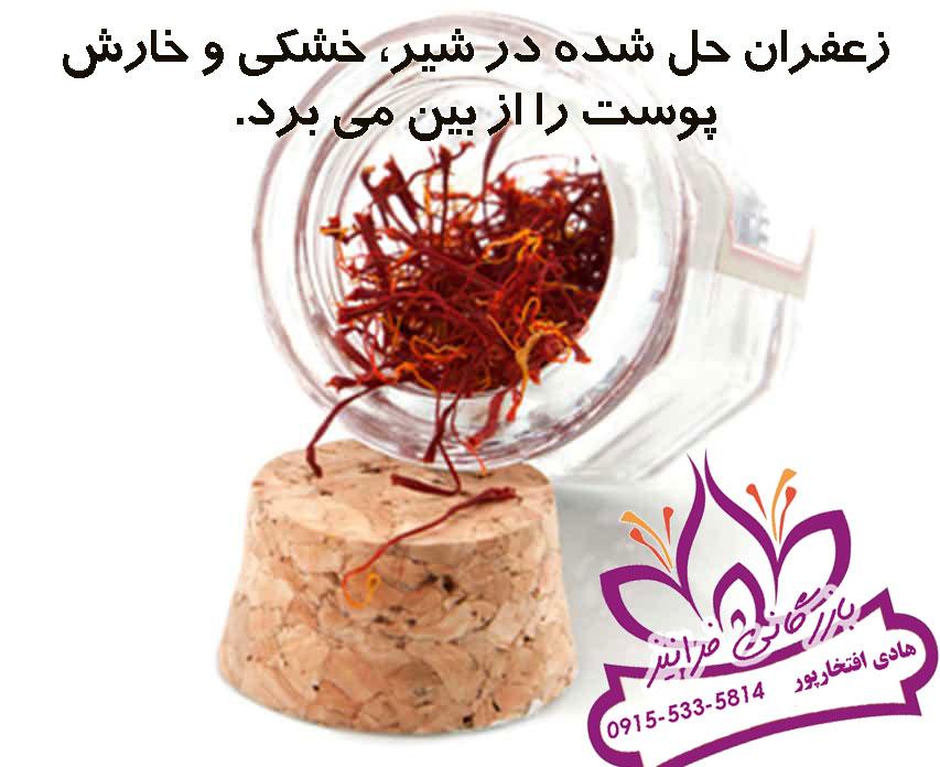 قیمت اسپری عصاره زعفران صدف مرغوب