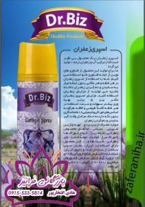 مرکز عصاره زعفران دکتر بیز اصل