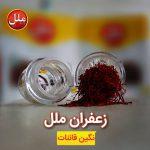 عرضه عصاره زعفران ملل در تهران