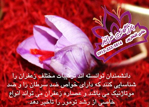 بهترین عصاره زعفران حمید نوشیدنی ایرانی