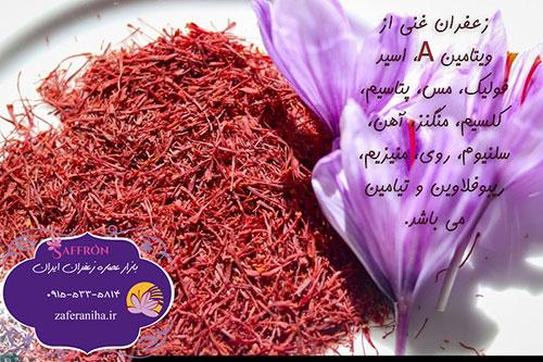 بازار عصاره زعفران زرافشان غلیظ