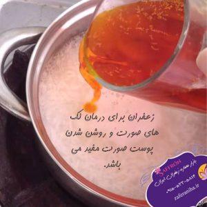 بهترین عصاره زعفران سحرخیز پودری تهران
