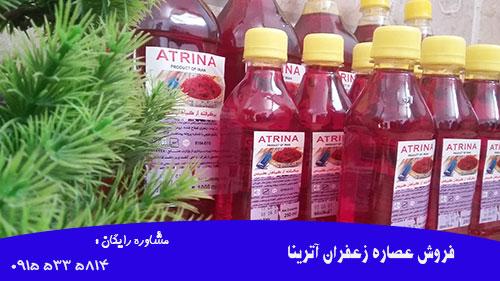 عصاره زعفران آترینا مایع