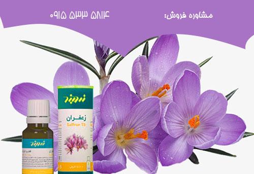 افشره عصاره زعفران زردبند