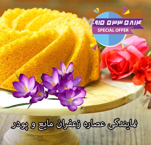 نمایندگی عصاره زعفران سحرخیز