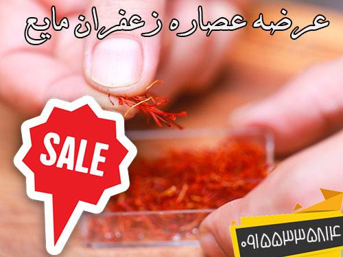 قیمت عصاره زعفران سراج مخصوص عید نوروز