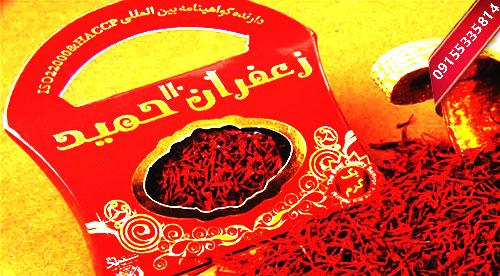فروشگاه اینترنتی نامحدود عصاره زعفران حمید صادراتی