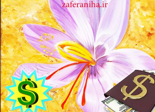 مرکز اصلی خرید عصاره زعفران سحرخیزان