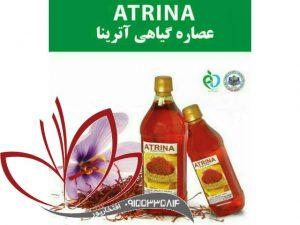 مایع زعفران آترینا