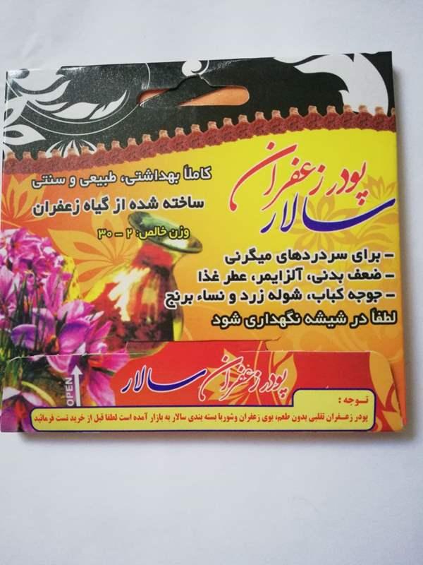 پخش پودر زعفران سالار