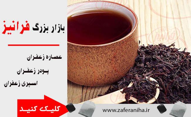 قیمت چای زعفرانی نپتون به صورت عمده