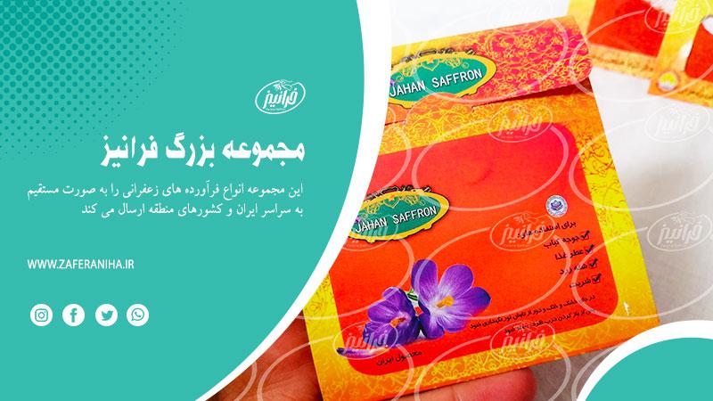 پودر رنگ زعفران طبیعی با قیمت ارزان
