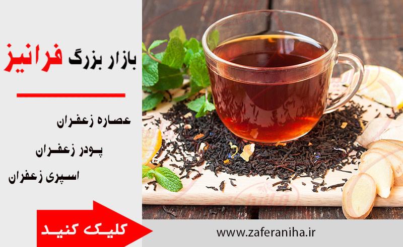 بهترین قیمت خرید چای زعفران نیوشا