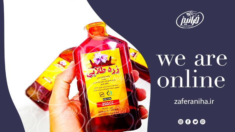 فروش مایع زعفران در دبی و امارات