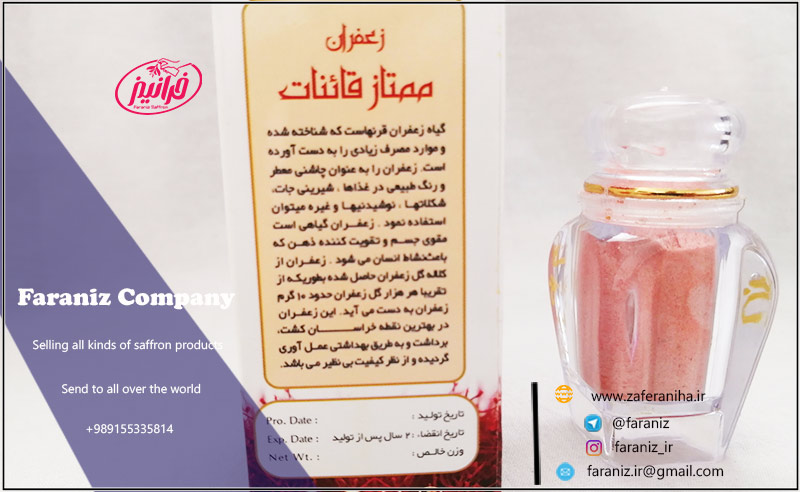 فروش پودر زعفرانی رویال قائنات در اصفهان