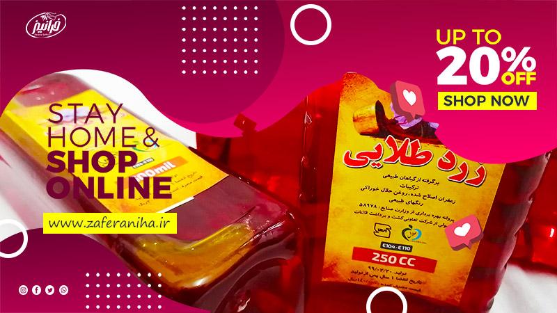 خرید مایع زعفران ایرانا 250 میلی لیتری