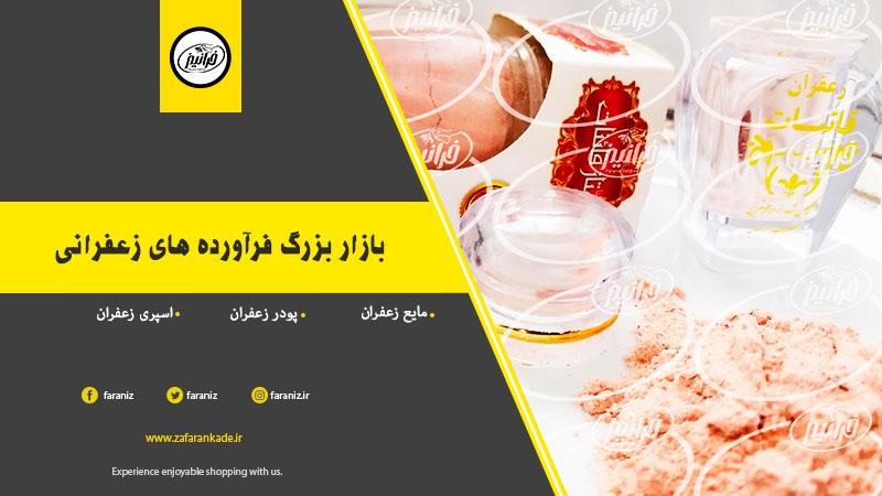 شرکت صادر کننده پودر نوشیدنی زعفرانی در ایران