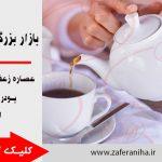 قیمت چای زعفران تهران در مرکز پخش اینترنتی