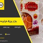 خرید اینترنتی پودر زعفران رویال