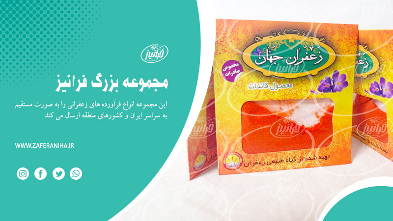قیمت پودر زعفران ارزان