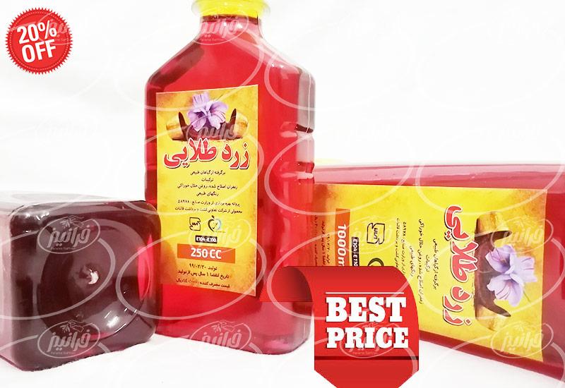 تعیین کف قیمت عصاره زعفران در بازار