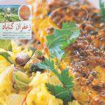 قیمت روز زعفران گناباد در مناطق مختلف کشور